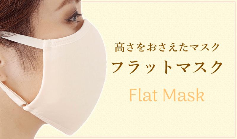 フラットマスク
