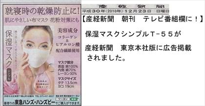 産経新聞:東京本社版