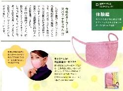 雑誌「L25(リクルート)」1月28日配布に掲載