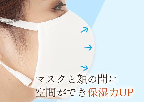 マスクとの間に空間ができ保湿力アップ