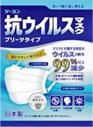 抗ウイルスマスクプリーツタイプ日本製