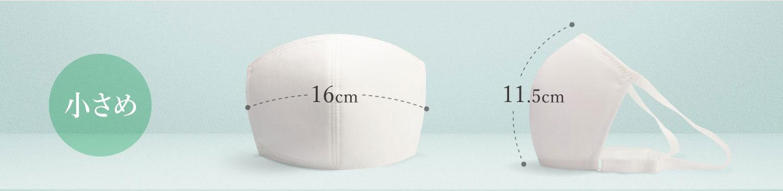 タテ(中心部分、鼻からあご・マスク表面のカーブに沿った長さ)11.5cm±1cmヨコ(中央部分)(マスク中心部分の表面のカーブに沿った長さ)16cm±1cm