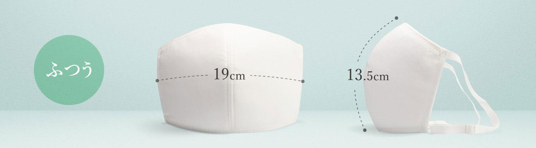 タテ(中心部分、鼻からあご・マスク表面のカーブに沿った長さ)13.5cm±1cmヨコ(中央部分)(マスク中心部分の表面のカーブに沿った長さ)19cm±1cm