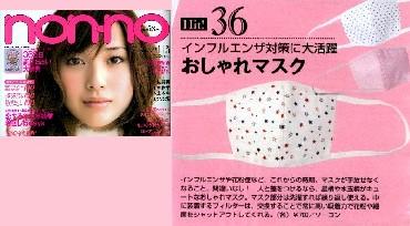 雑誌「ノンノ2010年1月5日号(集英社)」に掲載