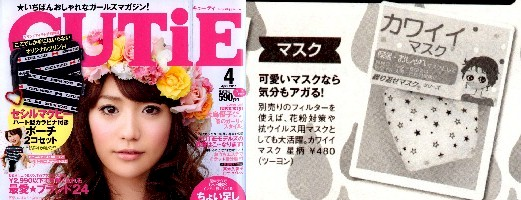雑誌「CUTIE(キューティ)2011年4月号(宝島社)」に掲載