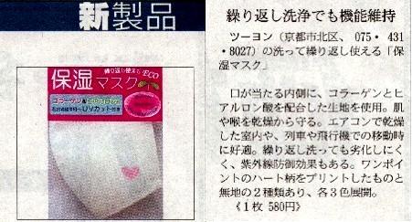 日経MJ(日経流通新聞)「新製品」に掲載