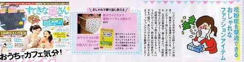 雑誌【すてきな奥さん2013年3月号(主婦と生活社)に掲載