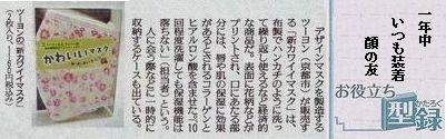 3月17日読売新聞夕刊「お役立ち型録」に掲載