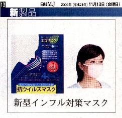 日経MJ」(日経流通新聞):「新製品」に掲載