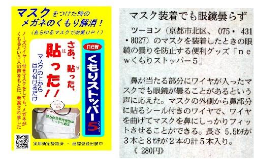 日経MJ(日経流通新聞):「新製品」