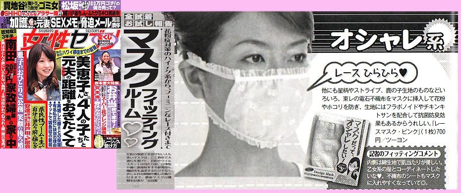雑誌「女性セブン・3月26日号」:(小学館:3月12日発売)に掲載