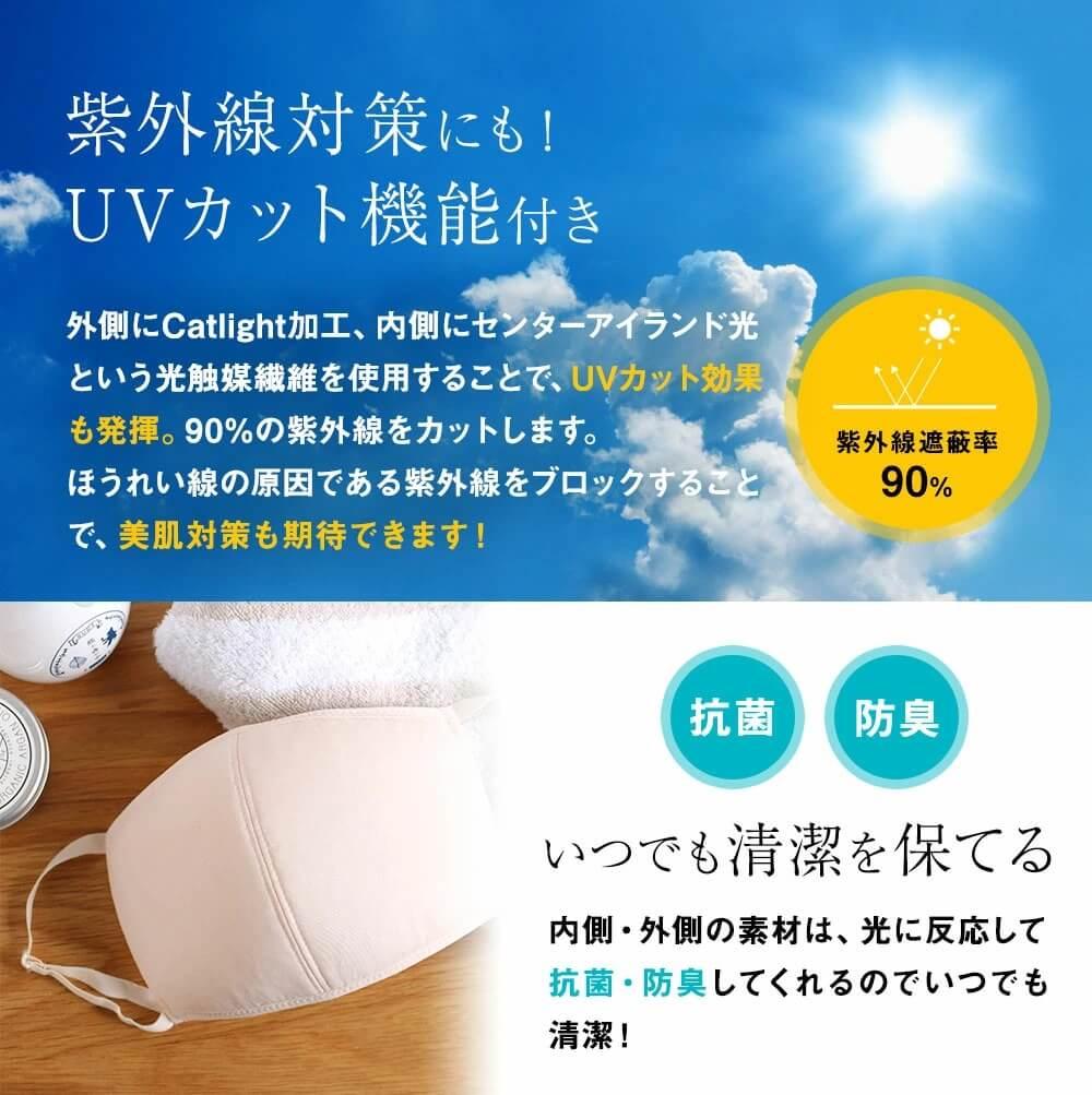 紫外線防止対策、防臭、抗菌仕様