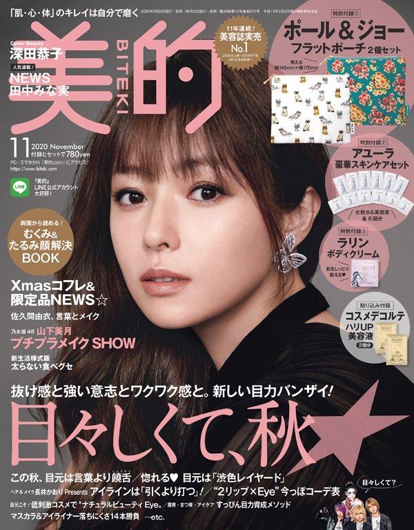 雑誌美的(小学館)11月号に掲載