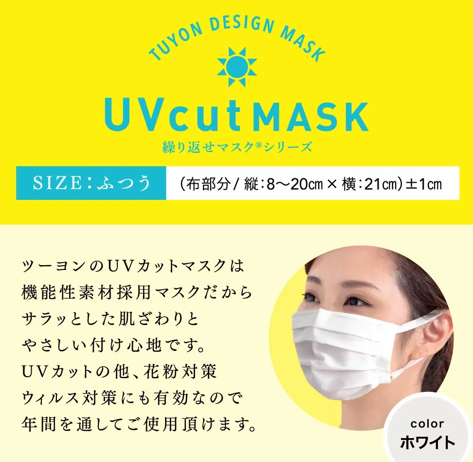 機能性素材採用マスク