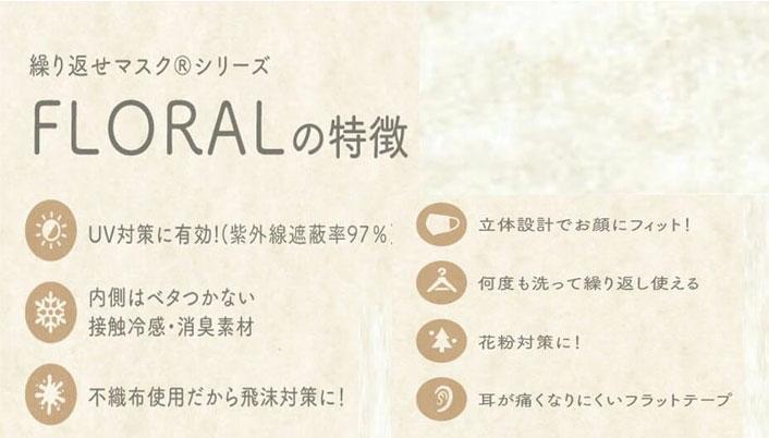 フローラルマスク特徴