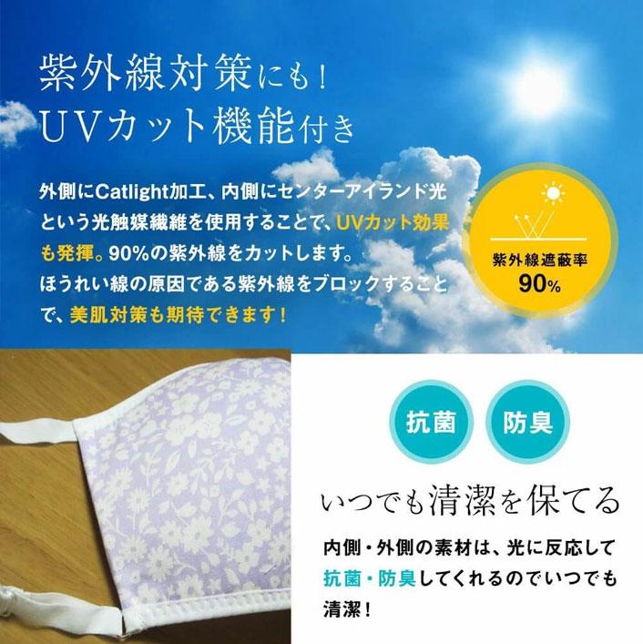 UVカット機能マスク